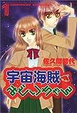 宇宙海賊みどりちゃん (1) (ウィングス・コミックス)