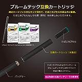プルームテック 互換カートリッジ PloomTECH 無味無臭 リキッド 互換 電子タバコ プルームテックアクセサリー 5個セット