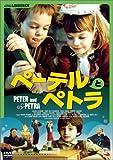 リンドグレーン作品集Vol.3 ペーテルとペトラ [DVD]