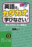 英語は、「カタカナ」から学びなさい!: 読んでおもしろい勉強法 (知的生きかた文庫)