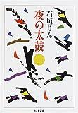 夜の太鼓 (ちくま文庫)