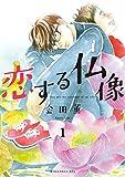 恋する仏像 分冊版(1) (ITANコミックス)