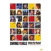スウィングガールズ ファースト&ラスト コンサート [DVD]
