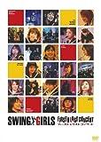 スウィングガールズ ファースト&ラスト コンサート[DVD]