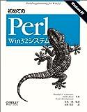 初めてのPerl Win32システム