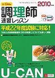 2010年版U-CANの調理師 速習レッスン