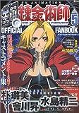 TVアニメ鋼の錬金術師official fanbook 5 (ガンガンコミックス)