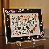 笑描き屋たくと 名前の詩 アルチザングラスフレーム2L ブラック 記念日 誕生日 長寿 両親贈呈 感謝 新築祝い 和風 和紙