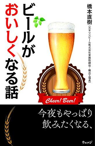 ビールがおいしくなる話の詳細を見る