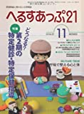 月刊へるすあっぷ21 2012年11月号 「どうなる? 第2期の特定健診・特定保健指導」