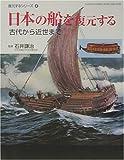 日本の船を復元する 古代から近世まで―復元するシリーズ〈4〉 (GAKKEN GRAPHIC BOOKS DELUXE)