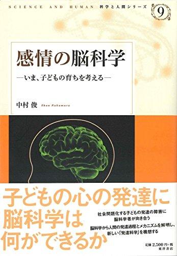 感情の脳科学―いま、子どもの育ちを考える (科学と人間シリーズ)の詳細を見る