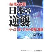 技術立国日本の逆襲―やっぱり凄い日本の技術と知恵 (産経新聞社の本)