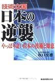 技術立国日本の逆襲—やっぱり凄い日本の技術と知恵 (産経新聞社の本)