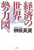 「経済の世界勢力図」榊原 英資