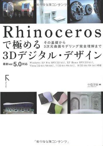 Rhinocerosで極める 3Dデジタルデザイン ~ver.5.0に完全対応の詳細を見る