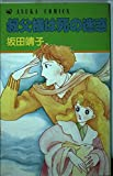 叔父様は死の迷惑 / 坂田 靖子 のシリーズ情報を見る