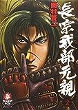 長宗我部元親 2 (SPコミックス)