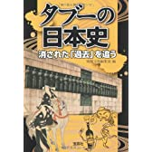 タブーの日本史 消された「過去」を追う (宝島SUGOI文庫 A へ 1-100)