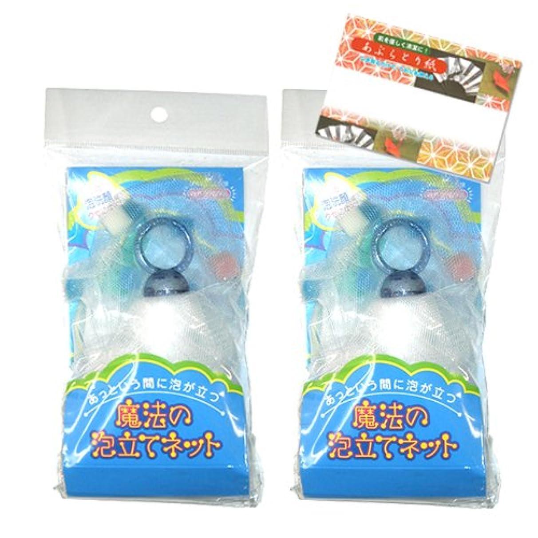 咲くオーバーフローふつうモンクレール 魔法の泡立てネット ソフトタイプ (ブルー) x 2個セット + あぶらとり紙 10枚入