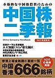 中国株二季報2017年夏秋号