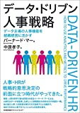 データ・ドリブン人事戦略 データ主導の人事機能を組織経営に活かす 画像