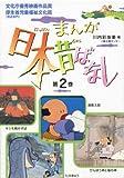 まんが日本昔ばなし〈第2巻〉 (まんが日本昔ばなし 第 5話(第2巻))