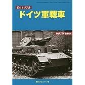 ピクトリアルドイツ軍戦車 2016年 02 月号 [雑誌]: PANZER 増刊