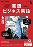NHKラジオ 実践ビジネス英語 2016年 5月号 [雑誌] (NHKテキスト)