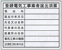法令表示板 登録電気工事業者届出済票 HA21 400×500mm