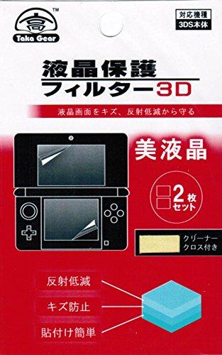 ニンテンドー3DS専用 液晶保護フィルター3D 上下画面用2...