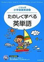 CD付 くもんの小学基礎英語 2