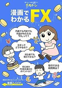 漫画でわかるFX: 入門編