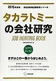 タカラトミーの会社研究 2015年度版―JOB HUNTING BOOK (会社別就職試験対策シリーズ)