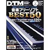 DTM MAGAZINE 2008年 09月号 [雑誌]