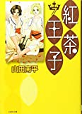 紅茶王子 第7巻 (白泉社文庫 や 4-15)