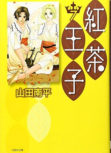 紅茶王子 第7巻 (白泉社文庫 や 4-15)の詳細を見る
