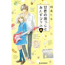 世界の端っことあんずジャム(2) (デザートコミックス)