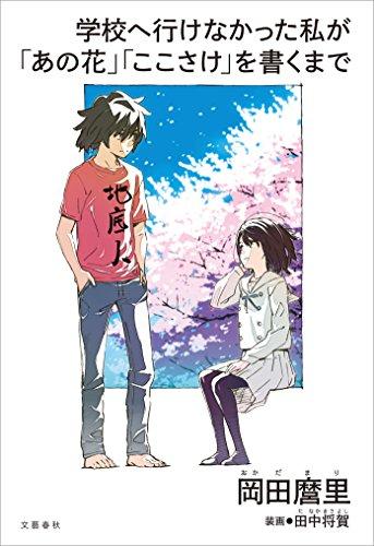 学校へ行けなかった私が「あの花」「ここさけ」を書くまで (文春e-book)の詳細を見る