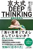 「京大式DEEP THINKING」販売ページヘ