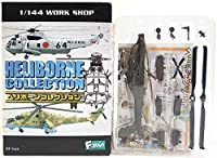 【1A】 エフトイズ/F-TOYS 1/144 ヘリボーンコレクション Vol.1 AH-64 アパッチ アメリカ陸軍仕様 単品
