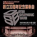 大津シンフォニックバンド 創立30周年記念記念演奏会 第56回定期演奏会