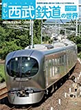 新しい西武鉄道の世界 (トラベルMOOK)