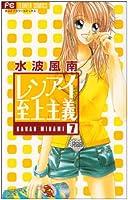 レンアイ至上主義 7 (フラワーコミックス)
