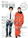 We are 宇宙兄弟 VOL.02 (講談社 MOOK) 画像