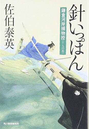 針いっぽん―鎌倉河岸捕物控〈19の巻〉 (時代小説文庫)の詳細を見る
