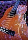 大人の楽器生活 フラメンコ・ギターの嗜み BEST PRICE 1900 [DVD]