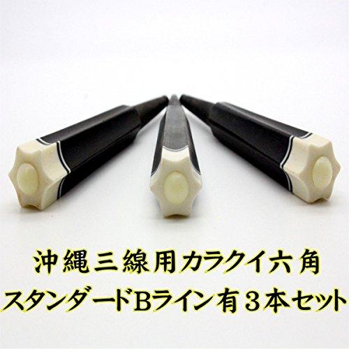 【送料無料】三線用カラクイ 六角ライン 有り3本セット(削り方説明書付き)