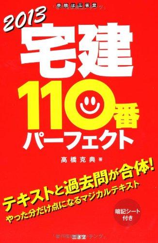 宅建110番パーフェクト〈2013〉