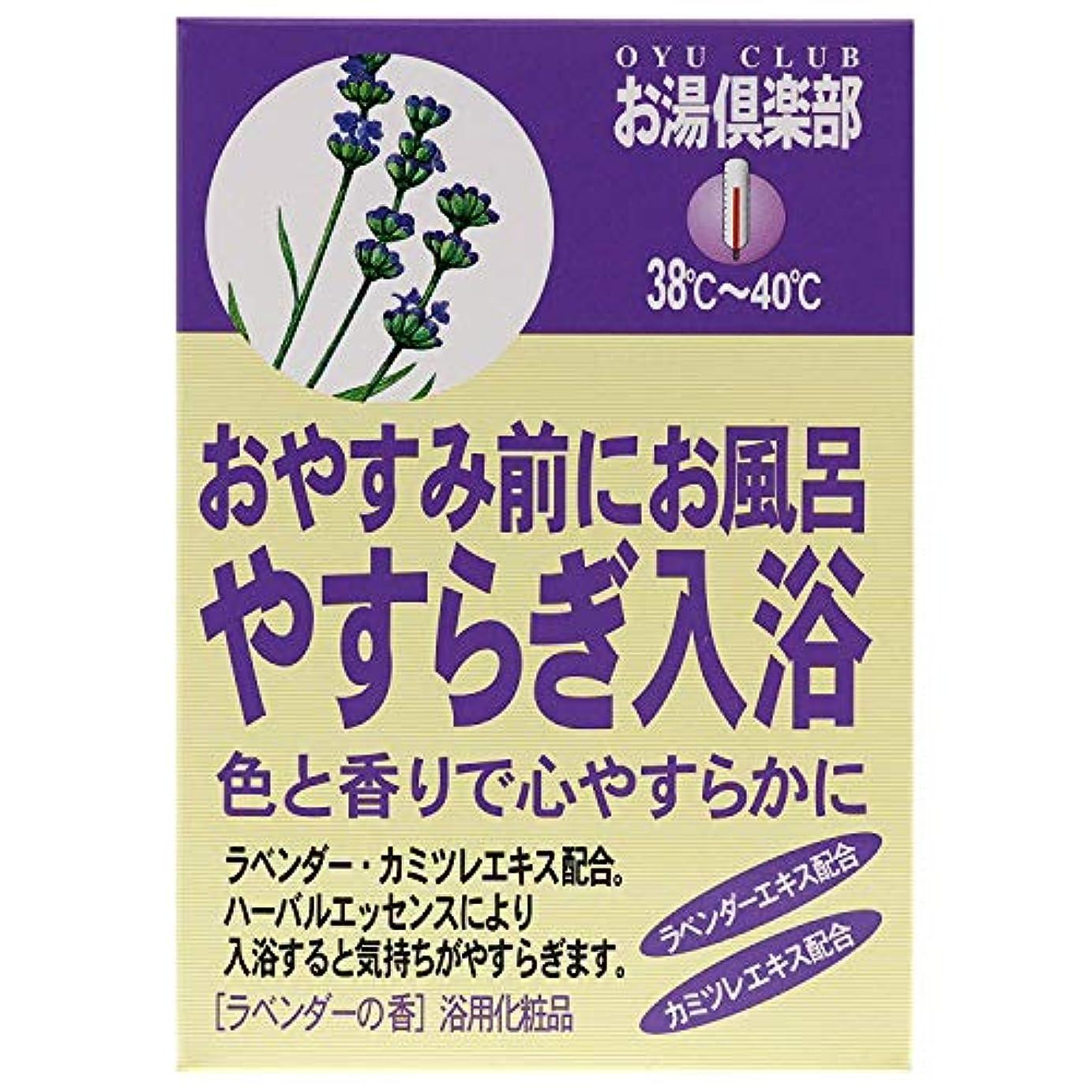フェードアウト植生法律によりお湯倶楽部 やすらぎ入浴 25g*5包